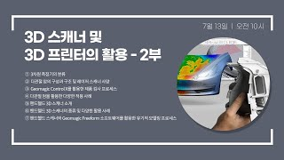 3D 스캐너 및 3D 프린터의 활용 - 2부