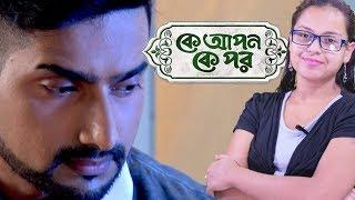 Dr. Srivastav Ke? | Ke Apon Ke Por | Star Jalsha | Chirkut Infinity