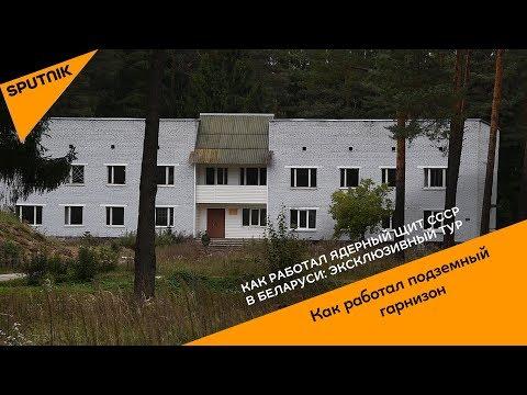 Как работал ядерный щит СССР в Беларуси: эксклюзивный тур