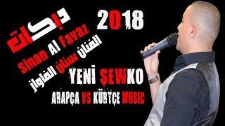 #Sinan Al Favaz 2018 #ARAPÇA VS KÜRTÇE MÜZİK || #ŞEVKO ||-YENİ ŞARKI