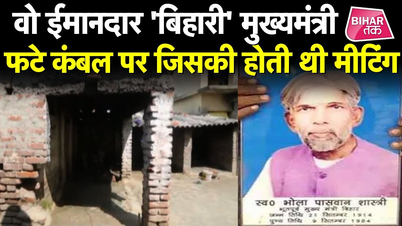 Bihari Politics का 'राजा' जो हमेशा रंक रहा