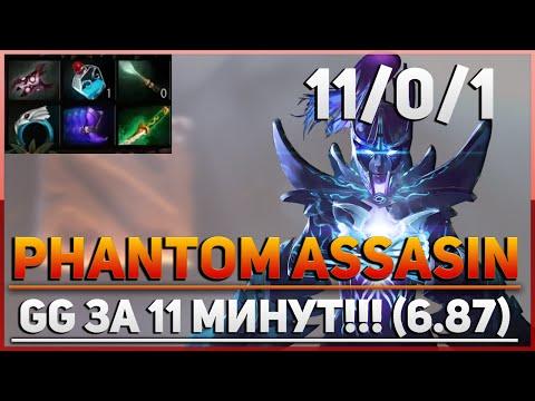видео: Делаем gg за 11 min! - Гайд на Фантом Ассасин | dota 2 phantom assasin guide 6.87