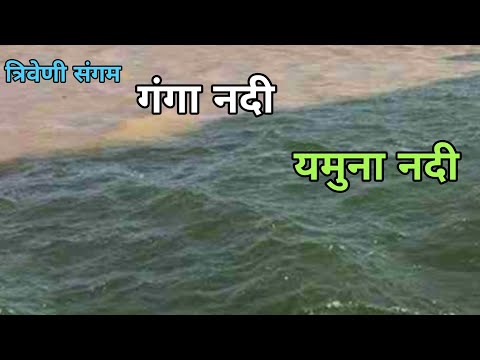 Triveni Sangam Allahabad Prayagraj | त्रिवेणी संगम प्रयागराज | Sangam Allahabad Prayagraj