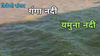 Triveni Sangam Allahabad Prayagraj | त्रिवेणी संगम प्रयागराज | Sangam Allahabad Prayagraj Thumb