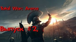 Total War Arena.Выпуск № 2.