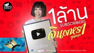 subscribe 1 ล้านคน J INTARA CHANNEL จินตหรา พูนลาภ ขอบคุณแฟนๆทุกๆคน จร้า