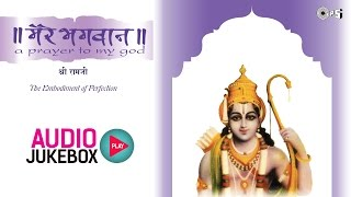 Shree Ram Songs - Mere Bhagwan Shri Ramji Jukebox | Rattan Mohan Sharma, SP Balasubramaniam