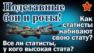 Как статисты набивают свою стату в подставных боях и ротах? World Of Tanks (WoT).(Смотреть первую часть -