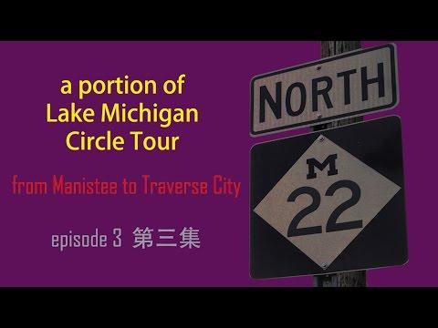 Fall color on Michigan M22 Lake Michigan Circle Tour episode 3 第3集