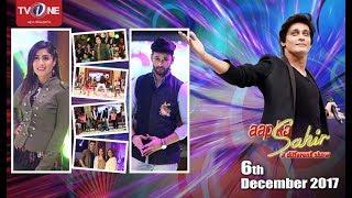 Aap ka Sahir | Morning Show | 6th December 2017 | Full HD | TV One