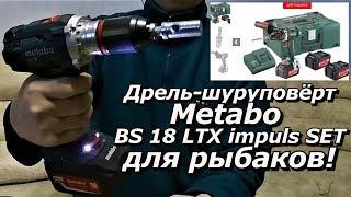ПашАсУралмашА:-Шуруповёрт для РЫБАКОВ -Metabo BS 18 LTX impuls SET