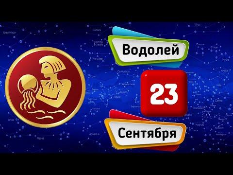 Гороскоп на завтра /сегодня 23 Сентября /ВОДОЛЕЙ /Знаки зодиака /Ежедневный гороскоп на каждый день