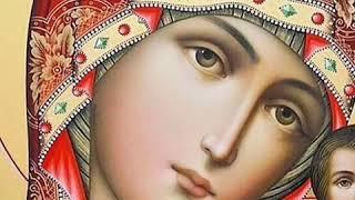 Пресвятая Дева Богородица