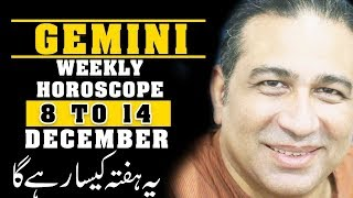 Weekly Horoscope  Gemini Astrology Forecast Prediction in Urdu December ye hafta kaisa rahega 2019
