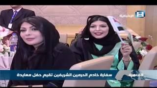 سفارة خادم الحرمين الشريفين في القاهرة تقيم خفل معايدة