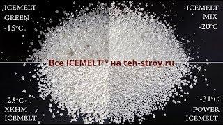 АйсМЕЛТ (IceMELT) – современные эффективные противогололедные реагенты(Презентация противогололедных реагентов серии ICEMELT™ (АЙСМЕЛТ™): IceMelt Power (до −31°C), IceMelt ХКНМ (до −25°C), IceMelt..., 2015-11-20T19:21:19.000Z)