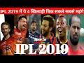 IPL 2019 में ये 4 खिलाड़ी बिक सकते सबसे महंगे, एक बार जरूर जान ले इनके नाम