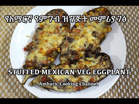 Stuffed Mexican Eggplant - Amharic Recipe - የአማርኛ የምግብ ዝግጅት መምሪያ ገፅ