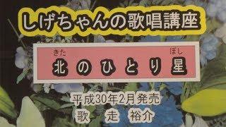 「北のひとり星」しげちゃんの歌唱レッスン講座/走 裕介・平成30年2月発売