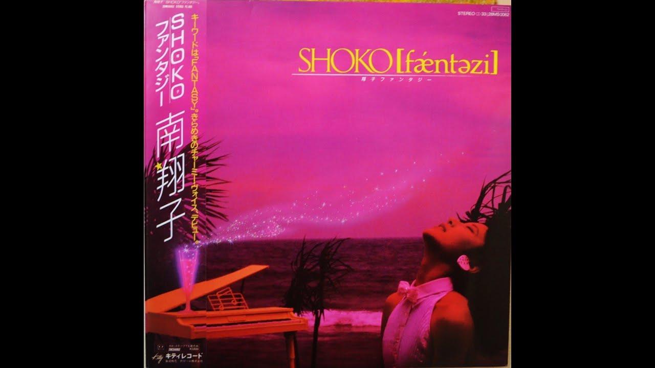 Shoko Minami - SHOKO ファンタジー (1984) [Full Album]