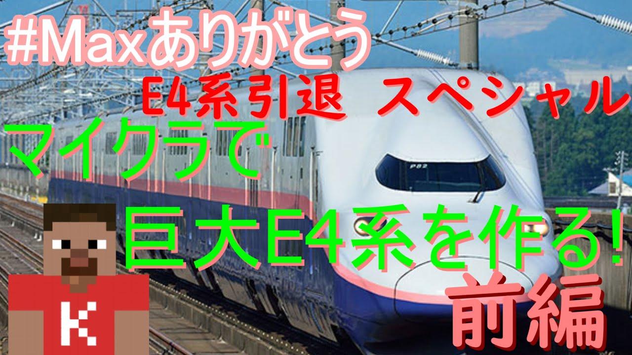 #Maxありがとう E4系引退スペシャル!! マイクラで巨大E4系を作る【マインクラフト】