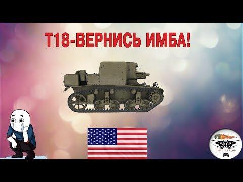 Т18-ВЕРНИСЬ ИМБА!