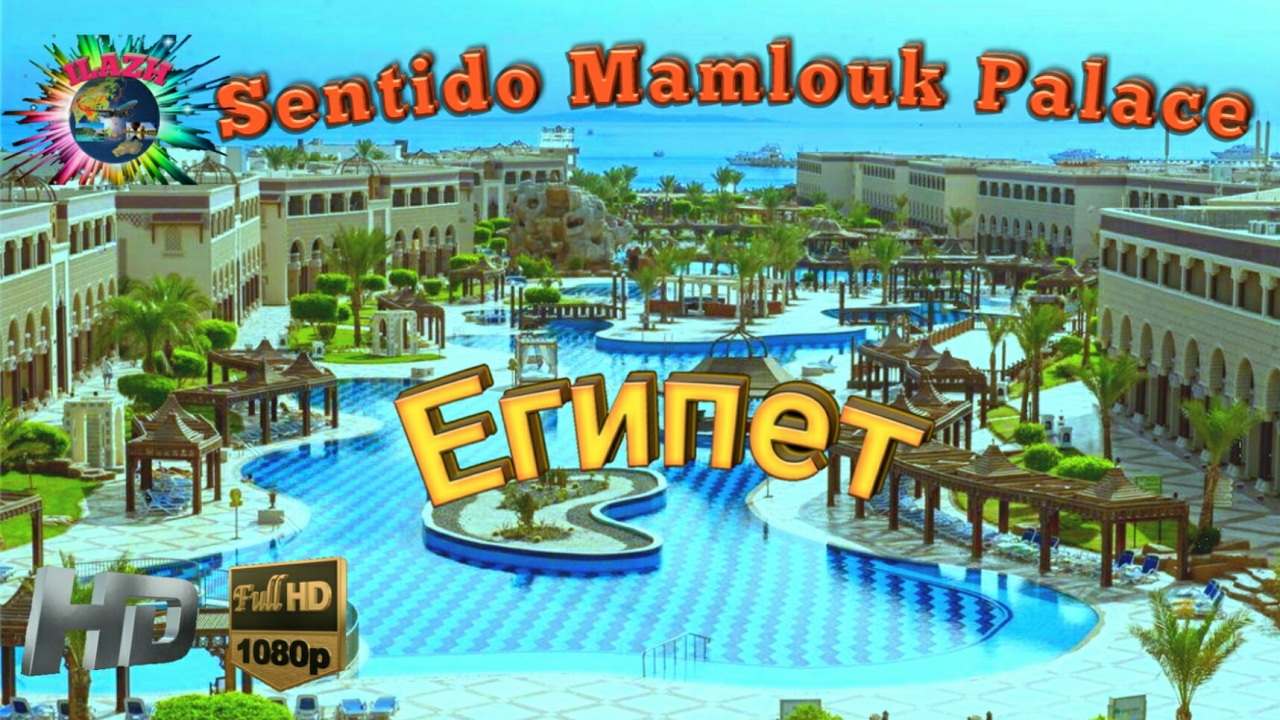 Египет Хургада- Отель Сентидо Мамлюк Палас 5*/ Egypt Hurghada ...