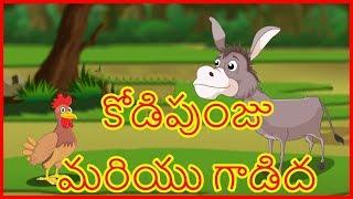 కోడిపుంజు మరియు గాడిద | Rooster And The Donkey | Panchatantra Moral Story for Kids | Chiku TV Telugu