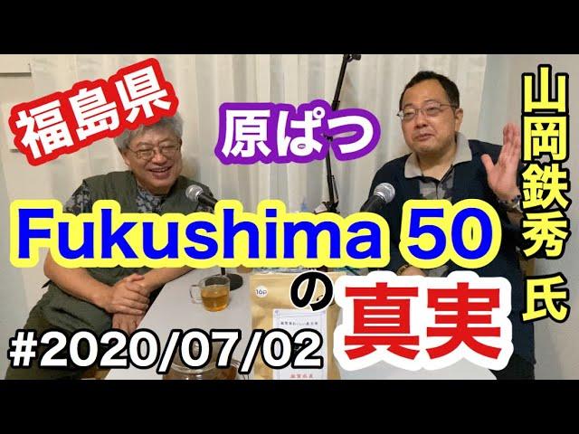 『Fukushima 50』の真実、山岡鉄秀氏、福島県 原ぱつ