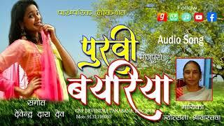 Purvi Bayariya   पारम्परिक भोजपुरी पूर्वी लोकगीत   Jyotsana Shrivastava   Devendra Das Dev
