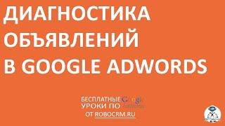 Урок 18: Диагностика объявлений в Google.Adwords(Бесплатный курс по Google.Adwords + другие курсы! Урок 18: Диагностика объявлений в Google.Adwords Подписывайтесь: http://www.yo..., 2015-01-20T19:16:27.000Z)