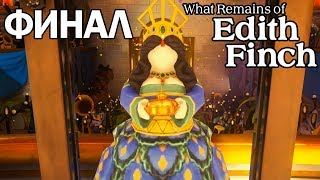 СКЛОНИ ГОЛОВУ 👑 What Remains Edith Finch |ФИНАЛ|