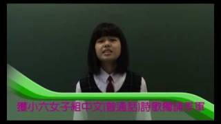 梁嘉雯(6A)榮獲第六十一屆香港校際朗誦節中文(普通話)詩歌獨誦季軍
