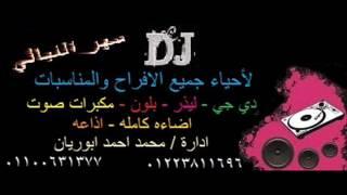 الشيخ عاطف الهوي صب علينا صب توزيع محمد ابوريان 01100631377