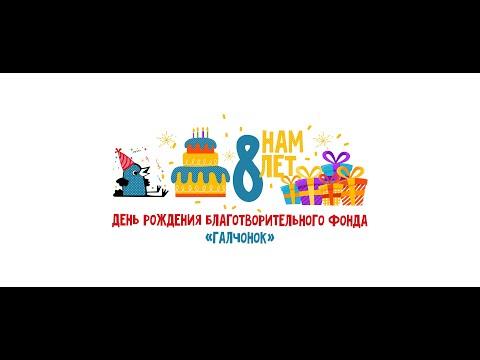 «ГАЛЧОНКУ» — 8 лет! День рождения фонда — празднуем вместе!