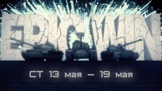 Epic Win СТ 13 мая — 19 мая [HD]