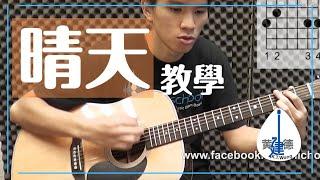 #29 周杰伦 - 晴天 建德吉他教学课程
