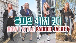 롱패딩 코디 & 나만의 팁! How I Style Winter Padded jacket 4 (ENG)