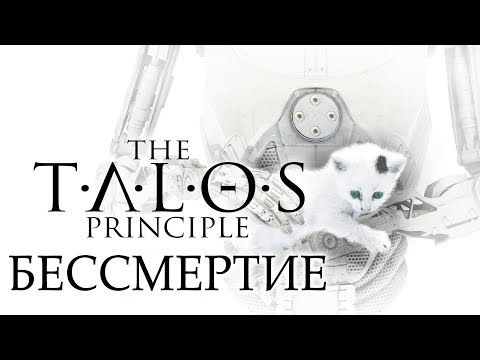 Бессмертие на примере The Talos Principle