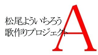 松尾よういちろう(井乃頭蓄音団)『歌作りプロジェクトA』製作風景