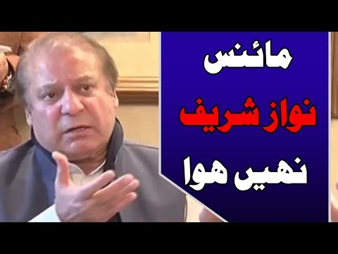 Reservations not against judiciary but judges, says Nawaz Sharif | 24 News HD