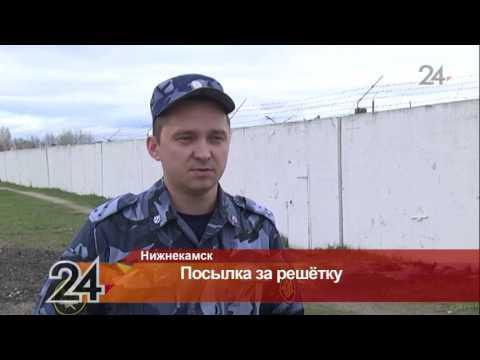 В Нижнекамске в колонию пытались перебросить сверток с наркотиками