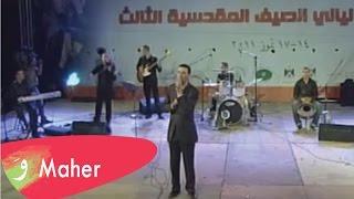 ماهر حلبي  يا طير يا طاير موال حروف الوطن MAHER HALABI