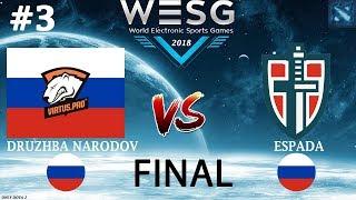 Druzhba Narodov(VP) vs Espada #3 (BO5) | GRAND FINAL | WESG 2018
