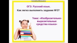 Изобразительно-выразительные средства языка. ОГЭ Русский язык Задание 3