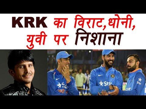 Champions Trophy 2017 : KRK slams Virat Kohli, MS Dhoni and Yuvraj Singh । वनइंडिया हिंदी