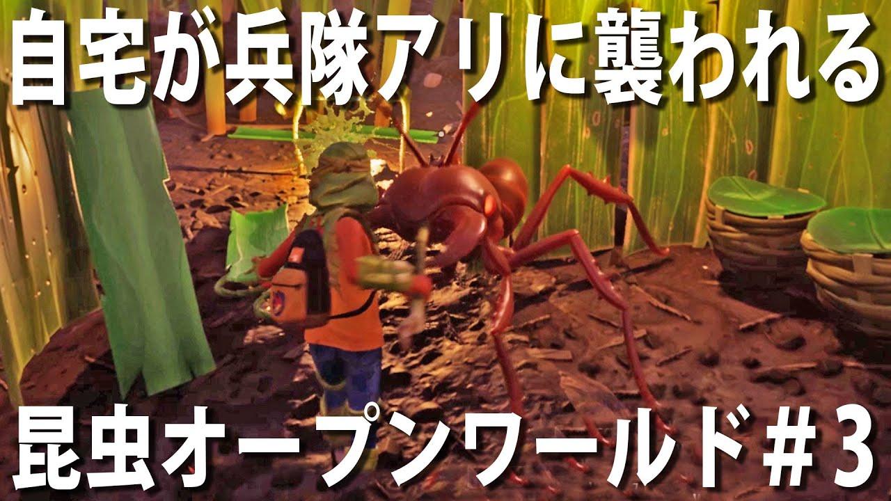 【Grounded #3】昆虫オープンワールドゲームで自宅が兵隊アリに襲われ破壊される【アフロマスク】