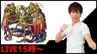 【モンストLIVE】神獣の聖域『レキオウ』クリアするまで終われません!
