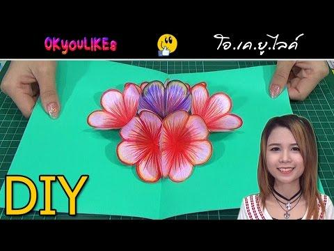 ทำการ์ดอวยพร ป๊อปอัพ ดอกไม้สวยงาม   OK DIY #2