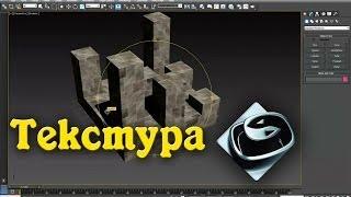 3Ds MAX как правильно наложить текстуру на модель (Настройки текстуры)